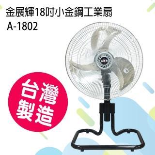 【金展輝】18吋小金鋼工業扇(A-1802)