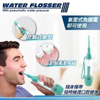 【JUSTY】牙醫級氣壓式免插電便攜型強力沖牙器(1入)