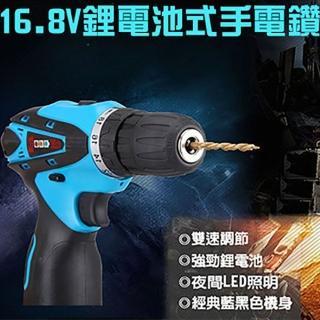 【威力鯨車神】16.8V雙速充電式鋰電池電鑽組_37件豪華大全配(加贈打蠟拋光工具組)