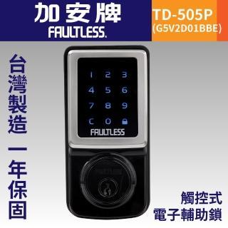 【加安牌】觸控電子輔助鎖密碼鎖IBBE(4083)