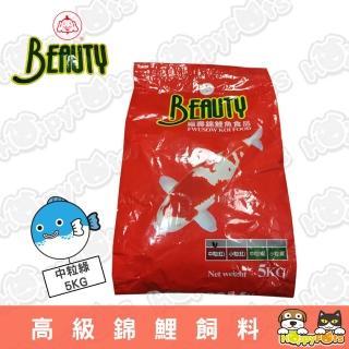 【Beauty】台灣福壽高級錦鯉飼料-5kg(中粒綠)