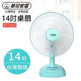 【華冠】14吋桌扇(BT-1411)