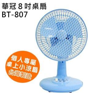 【華冠】8吋迷你桌扇(BT-807)