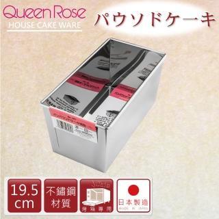 【日本霜鳥QueenRose】19.4cm不銹鋼長方型蛋糕模-1斤(日本製)