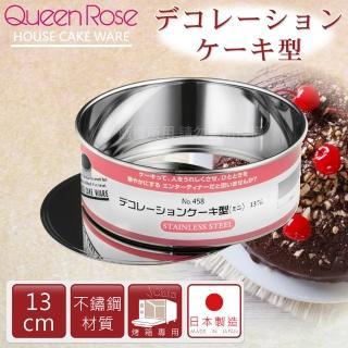 【日本霜鳥QueenRose】13cm活動式不鏽鋼圓形蛋糕模(日本製)