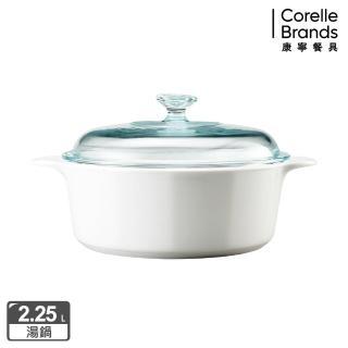 【美國康寧 Corningware】2.25L圓型康寧鍋-純白