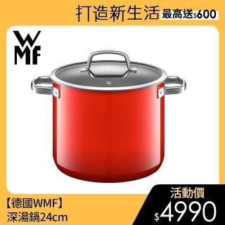 【德國WMF】Naturamic系列24cm深湯鍋(紅)