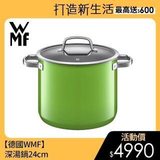 【德國WMF】Naturamic系列24cm深湯鍋(綠)