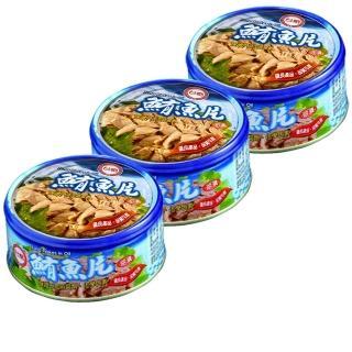 【台糖】鮪魚片(150g/罐;3罐1組)