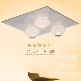 【光的魔法師 Magic Light】玉荷 美術型輕鋼架燈具 ( 三燈 )