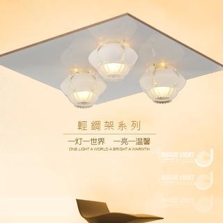 【光的魔法師 Magic Light】翠玉彩蓮 美術型輕鋼架燈具 ( 三燈 )