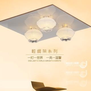 【光的魔法師 Magic Light】蘭花 美術型輕鋼架燈具 ( 三燈 )