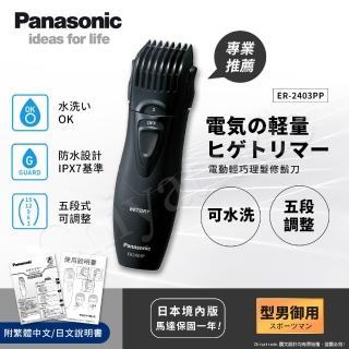 【國際牌 Panasonic】輕巧可水洗修鬍修鬢角器 理髮器 刮鬍刀 電剪(ER2403)