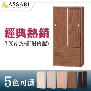 【ASSARI】3*6尺推門2抽衣櫃(木芯板材質)