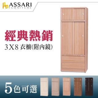 【ASSARI】3*8尺雙推門2抽衣櫃(木芯板材質)