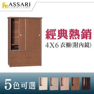 【ASSARI】4*6尺推門2抽衣櫃(木芯板材質)