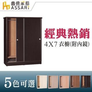 【ASSARI】4*7尺推門衣櫃(木芯板材質)