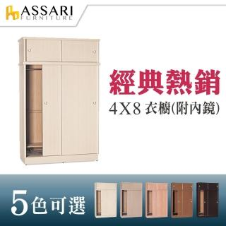【ASSARI】4*8尺雙推門衣櫃(木芯板材質)