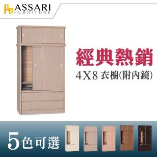 【ASSARI】4*8尺雙推門2抽衣櫃(木芯板材質)