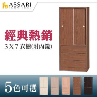 【ASSARI】3*7尺推門3抽1鏡衣櫃(木芯板材質)