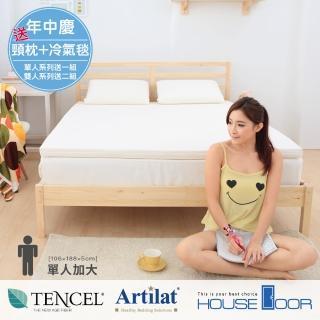 【House Door】比利時進口天絲乳膠床墊-單大3.5尺(比利時 乳膠 床墊 單人加大)