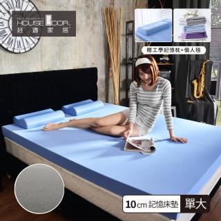 【House Door】日本大和抗菌10cm厚全平面竹炭記憶床墊-單人加大3.5尺(日本 抗菌 記憶 竹炭 床墊 贈品 單人)