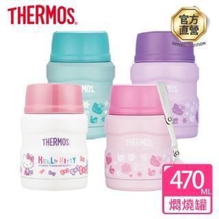 【THERMOS 膳魔師】不鏽鋼真空保溫食物罐0.47L(SK3000KT)