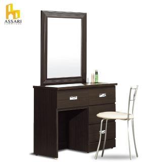 【ASSARI】四抽化妝台 含椅(2.7尺)