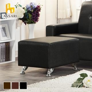 【ASSARI】晶鑽風華單人皮椅凳
