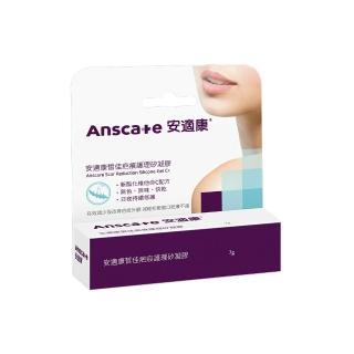【安適康AnsCare】皙佳疤痕護理矽凝膠/除疤凝膠(7g)