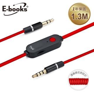 【E-books】X20音控接聽AUX音源傳輸線公對公3.5mm-130cm(速達)