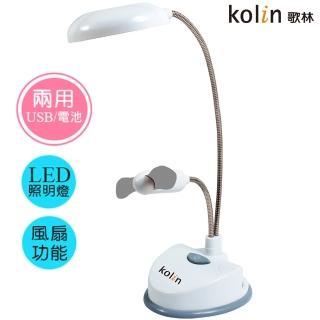 【Kolin歌林】2合1風扇LED照明燈(KTL-HC01)