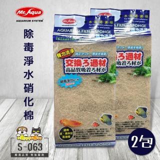 【MR.AQUA】S-063除毒淨水硝化棉(2包)
