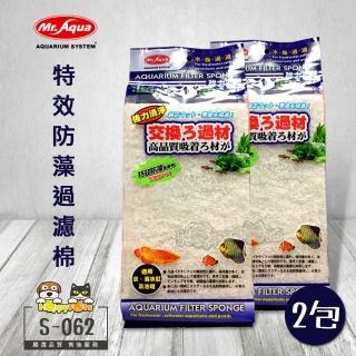 【MR.AQUA】S-062特效防藻過濾棉(2包)