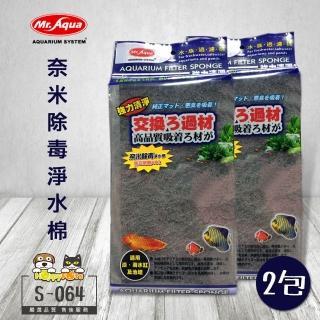 【MR.AQUA】S-064奈米除毒淨水棉(2包)