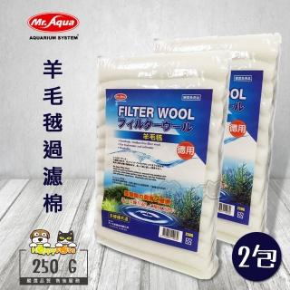 【MR.AQUA】羊毛毧250g(2包)