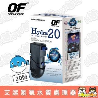 【OF OCEAN FREE】Hydra艾潔氯氨水質處理器20型(400L/H)