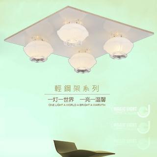 【光的魔法師 Magic Light】蘭花 美術型輕鋼架燈具 ( 四燈 )