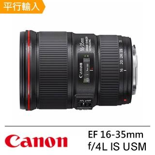 【Canon】EF 16-35mm F4 L IS USM(平輸)