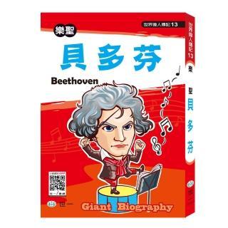 【世一】世界偉人傳記-貝多芬
