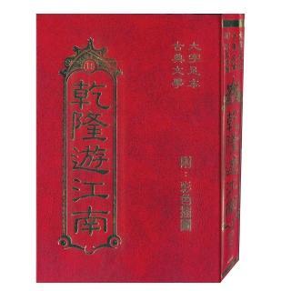 【世一】乾隆遊江南(中國古典文學叢書)