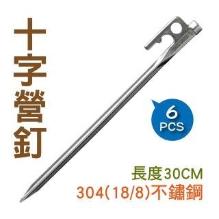 【OutdoorBase】獨特不鏽鋼十字營釘 30cm 6入(營釘 不鏽鋼營釘 沙釘)