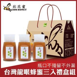 【彩花蜜】台灣嚴選-龍眼蜂蜜350g(專利擠壓瓶3件組)