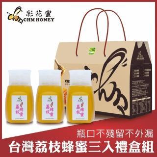 【彩花蜜】台灣嚴選-荔枝蜂蜜350g(專利擠壓瓶3件組)