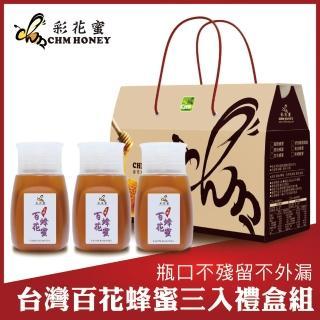 【彩花蜜】台灣嚴選-百花蜂蜜350g(專利擠壓瓶3件組)