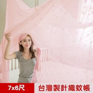 【凱蕾絲帝】100%台灣製造-大空間專用7尺房間耐用針織蚊帳-開單門(粉紅)