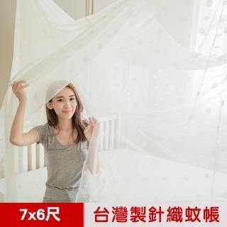 【凱蕾絲帝】100%台灣製造-大空間專用7尺房間耐用針織蚊帳-開單門(米白)