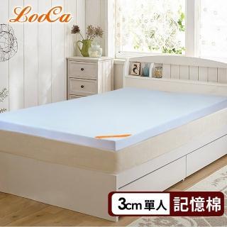 【快速到貨】LooCa吸濕排汗全釋壓3cm記憶床墊-單人(藍色)