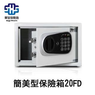 ~聚富保險箱~小型簡美型保險箱20FD 金庫 防盜 電子式 密碼鎖 保險櫃