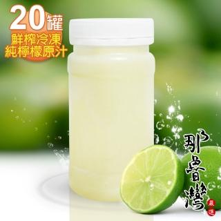 【那魯灣】鮮榨冷凍純檸檬原汁20瓶(230g/瓶)